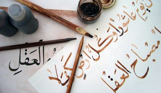 Lingua araba - 1° livello